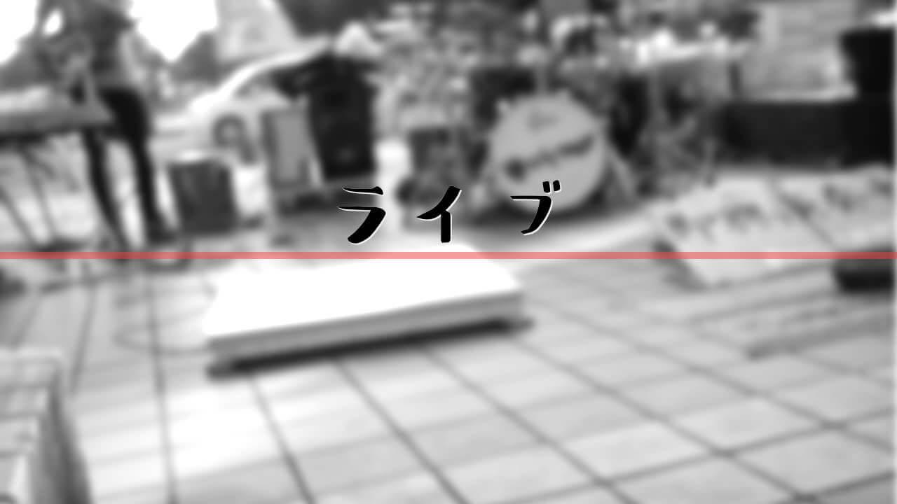 ライブ_アイキャッチ
