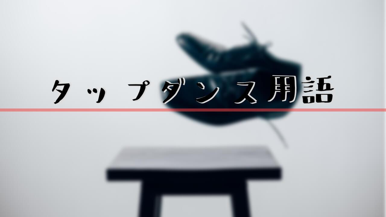 タップダンス用語_アイキャッチ